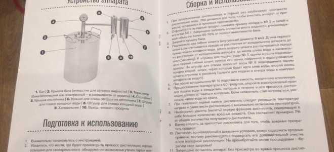 Инструкция к самогонным аппаратам купить самогонный аппарат в интернет магазине цены