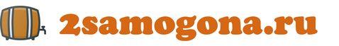 2samogona.ru – рецепты домашних алкогольных напитков