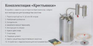 Комплектация Славянки 2.0