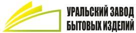 Уральский Завод Бытовых Изделий
