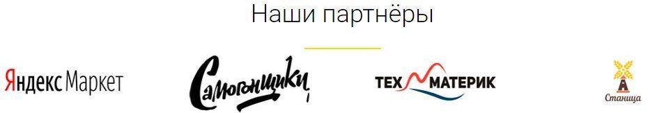 Партнёры производителя Булат Богатырь 2.