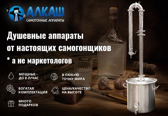Удалить запах из самогонного аппарата можно сделать в домашних условиях самогонный аппарат